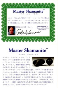 マスターシャーマナイト