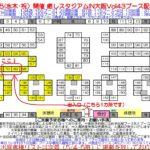 5月5日(木祝)癒やしスタジアムIN大阪vol43