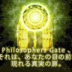 8月21日(日)は『賢者の扉』です。
