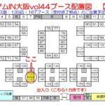 7月30日(土)・31日(日)は大阪でイベント出展です!