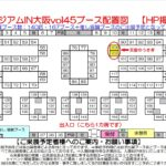10月10日(月祝)は『癒しスタジアムin大阪 vol.45』に出展