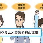 12月16日(金) 札幌にて心理学系の講座を行います。
