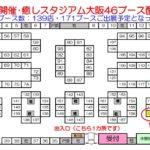 12/18と12/25のイベント先行予約受付!