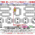 5月7日(日)は「癒しスタジアムin大阪  vol.48」に出展