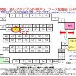 6月4日(日)は、神戸でイベント出展です。