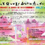 6/25(日) 『きっと見つかる!あなたの癒しイベント』Vol.7に出展