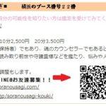 7月15日(土)は新宿・16日(日)は横浜でイベント出展!!