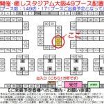 7月30日(日)は「癒しスタジアムin大阪 vol.49」に出展