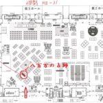 8月5日㈯6日㈰は、癒しフェア in Tokyo に出店