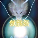 9月16日(土)・17日(日) は氣龍祭に出展!