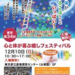 12月10日は、浅草にてイベント出展!(心と体が喜ぶ癒しフェスティバル)