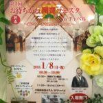 2018年1月8日(月祝)は大阪でイベント出展!