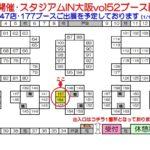 2月4日(日)は、大阪でイベント出展♪