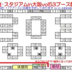 5月6日(日)は、大阪でイベント出展♪