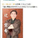 5月27日㈰は、浅草にてイベント出展!