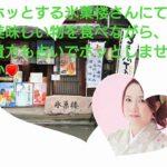 氷菓楼 仁 in『天空(そら)のうさぎ』