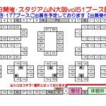 12月17日(日)は大阪にてイベント出展!(癒しスタジアム)