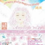 4/8は名古屋でイベント出展!