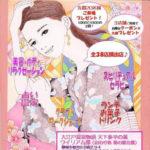 6/29(金)~30(土) は、静岡でイベント出展!!