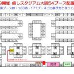 7月29日(日) は大阪で癒しイベントに出展!!