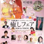 8/4~5は、東京ビックサイトでイベント出展!