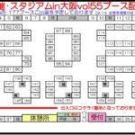【9/29(土)】大阪で癒しイベントに出展!!(事前予約受付中)