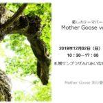 【12/02(日)】札幌にてイベント出展(事前予約受付中)