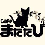 【12/01(土)】カフェまたたび個人鑑定会(残り2枠)