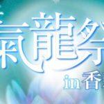 【10/23(火)】ミニ氣龍祭in香親会に出展!