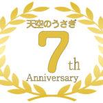 【緊急告知】『天空のうさぎ』尾張旭サロン7周年記念企画!
