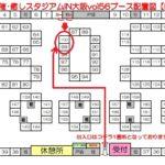 【12/16(日)】大阪で癒しイベントに出展!!(事前予約受付中)