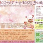 【02/11(月祝)】大阪で癒しイベントに出展!!(事前予約受付中)