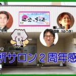 【3/9(土)】天空のうさぎ~御器所サロン2周年感謝祭~