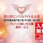 【4/7(日)】名古屋にてイベント出展!!(事前予約受付中)