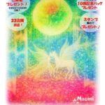 【4/13(土)~14(日)】札幌市でイベント出展!(事前予約受付中)