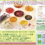 【5/6(月祝)】大阪で癒しイベントに出展!!(事前予約受付中)