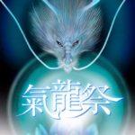 【5/11(土)・12(日)】名古屋にて氣龍祭に出店!