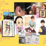 【07/26(金)】一宮の七夕祭りイベントの 「スマイルテラス」に光花が出店!