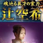 【8/11(日)】名古屋にてイベント出展!!(事前予約受付中)
