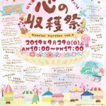 【09/29(日)】札幌にてイベント出展!!(事前予約受付中)