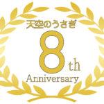 『天空のうさぎ』尾張旭サロン8周年記念企画!