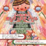 【12/01(日)】浅草にてイベント出展!(事前予約受付中)