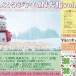 【12/15(日)】大阪で癒しイベントに出展!!(事前予約受付中)