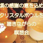 【01/05(日)】クリスタルボウル~ワンコイン瞑想会~