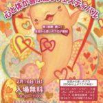 【02/16(日)】浅草にてイベント出展!(事前予約受付中)