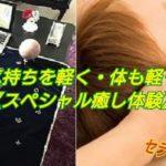 【03/06(金)】気持ちを軽く・体も軽く♪ <スペシャル癒し体験>