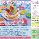 【07/12(日)】大阪で癒しイベントに出展!!(事前予約受付中)