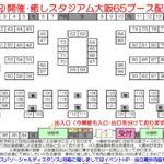 【09/22(火祝)】大阪で癒しイベントに出展!!(事前予約受付中)