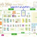 【11/22(日)・23(月祝)】東京ビックサイトでイベント出展&無料講演!!(事前予約受付中)