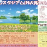 【02/14(日)】大阪で癒しイベントに出展します。